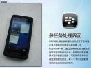 blackberry-10-fata