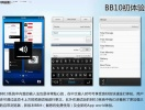 blackberry-10-widget-uri-tastatura