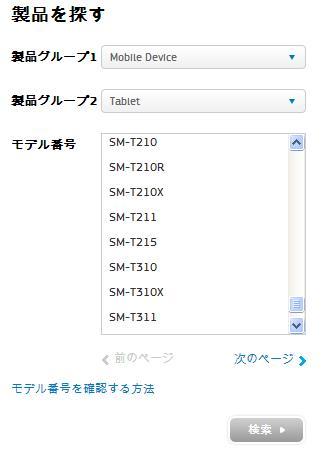 samsung-japonia-prefixuri-noi-dispozitive-samsung