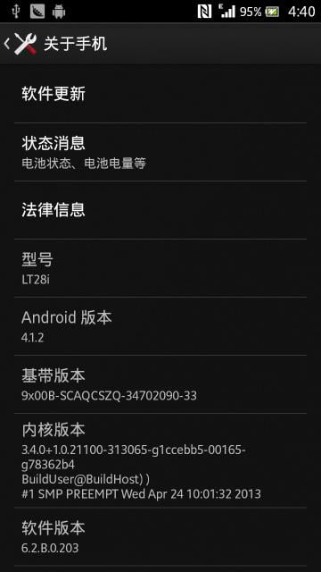 xperia-ion-android-4.1.2-rom