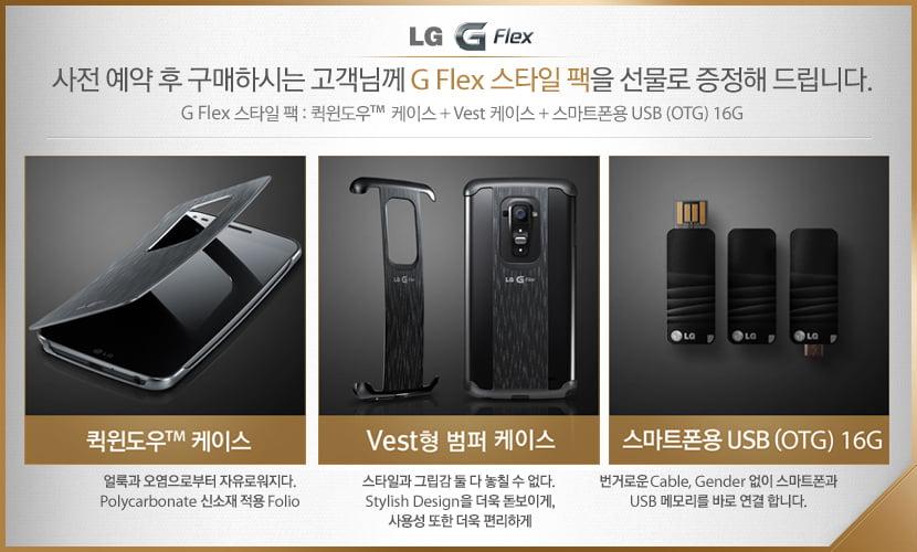 accesorii LG G Flex