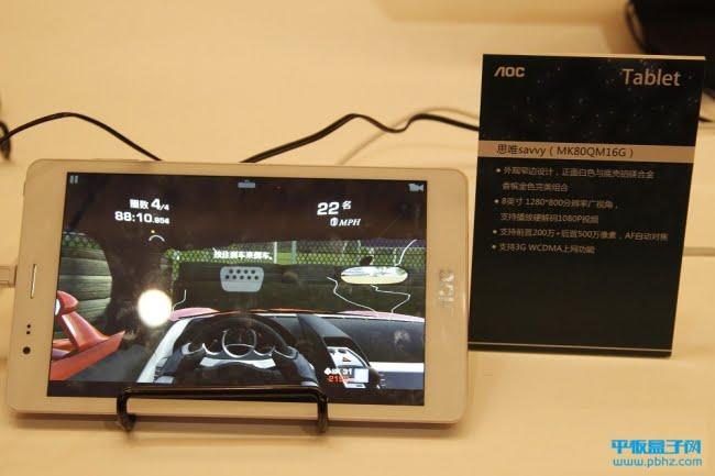 aoc-8-inch-tablet