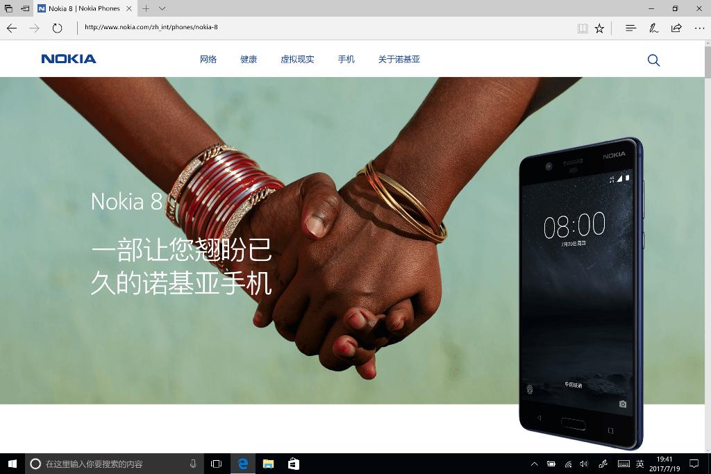 Nokia 8 apare pe site-ul Nokia